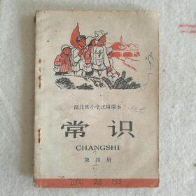 1976年 《湖北省小学试用课本~常识(第四册)》   [柜9-5]