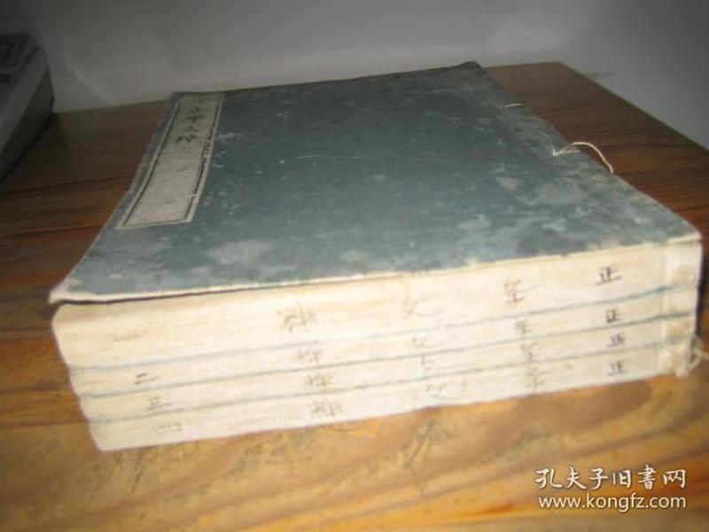 和刻本《方正学文粹》 4册全