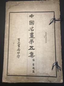 《中国名画第五集》民国有正书局珂罗版精印大开本一册全 状元张謇题签