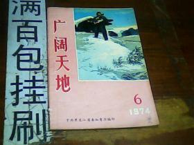 广阔天地1974.6