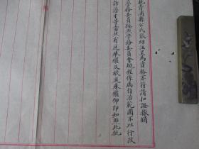 民国文献 代电文稿一份 毛笔书写 尺寸约40*28厘米 夹27