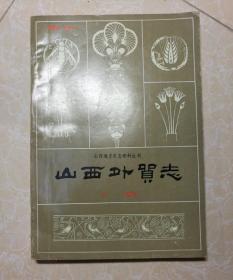 山西外贸志 上册(初稿)
