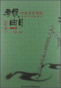 中央音乐学院海内外考级曲目:笛子(1-6级)