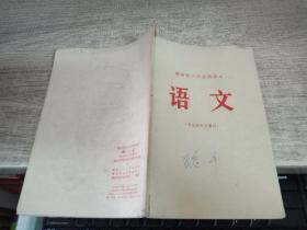 湖南省小学试用课本 语文(毕业班补充教材)