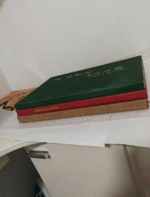 古代名句书集+读唐宋诗词命笔录+样书画集(3本合售)(都是钱信忠签赠本)