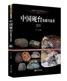 古砚文宝:中国砚台收藏与鉴赏