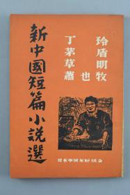 《新中国选篇小说选》一册全 丁玲 矛盾 草明 萧也牧四人短篇小说 日本中国友好协会发行 日文原版 1951年