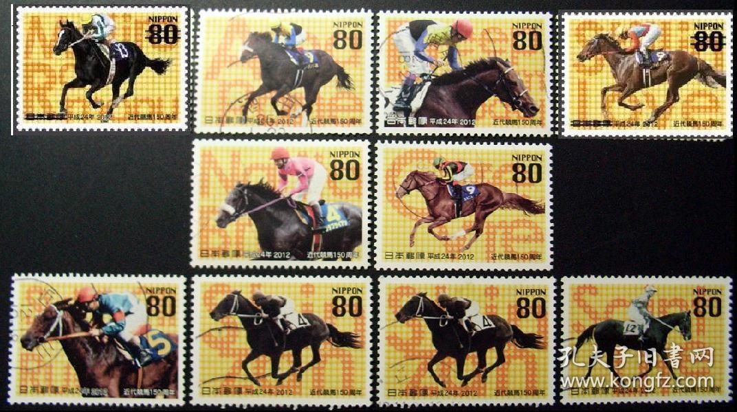 日邮··日本邮票信销·樱花目录编号C2128 2012年 近代竞马 150年纪念 10全