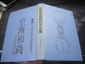 空海研究论文集(纪念三亚南山空海纪念苑开幕特刊)