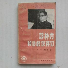 """《邓朴方和他的伙伴们》(记录了邓朴方和他的伙伴们,在""""文革""""时期的不幸灾难)长篇报告文学"""
