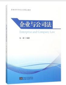 自学考试教材 11002企业与公司法 张颖 著 东南大学出版社