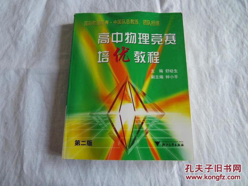 国际物理奥赛中国队