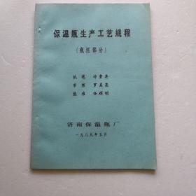 保温瓶生产工艺规程~瓶坯部分(油印本)
