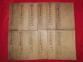 《四书白话解说》一套12本,民国石印,内有很多漂亮的图,很漂亮。