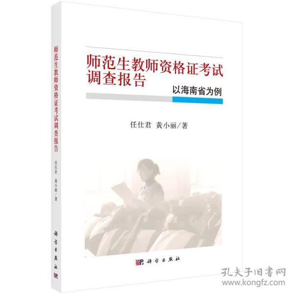 师范生教师资格证考试调查报告-以海南省为例
