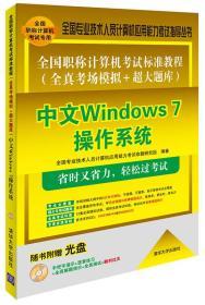 中文Windows 7操作系统-全国职称计算机考试标准教程(全真考场模拟+超大题库)-随书附赠光盘