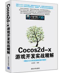 Cocos2d-x游戏开发实战精解(附教学视频)