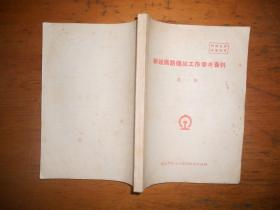 新建铁路机械工作参考资料 第一辑  1956年
