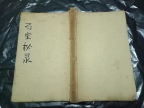 民国6年印刷----第一善本《改良石室秘录》32开线装   卷1到卷4合订一册全-----书品如图     内容完整
