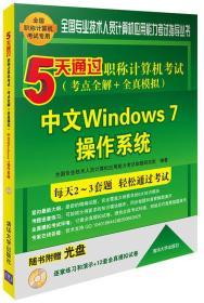 中文Windows 7操作系统-5天通过职称计算机考试(考点全解+全真模拟)-随书附赠光盘