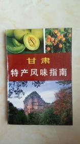 中国特产风味指南系列丛书-----甘肃省----《甘肃特产风味指南》-----虒人荣誉珍藏