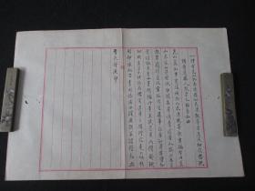 民国文献 代电文稿一份 毛笔书写 尺寸约40*28厘米 夹29