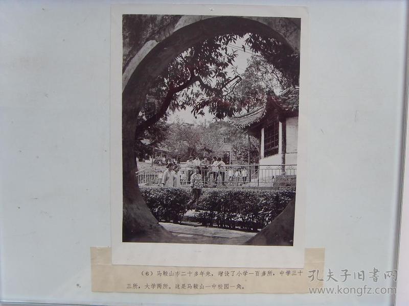 老照片:【※1978年,马鞍山一中校园※】