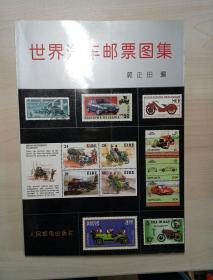 世界汽车邮票图集