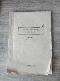 长沙县志-医药卫生篇 第七章 医药