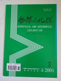 物探与化探(2001.3)