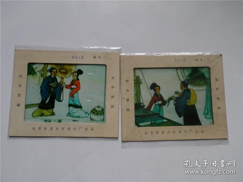 老幻灯片  初中语文  乐羊子妻  2张一套合售