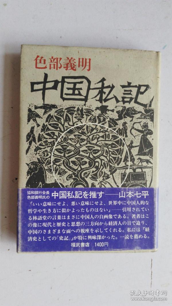 日文原版    中国私记   1984年  一版一刷   32开