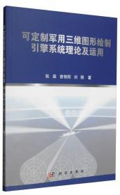9787030496201可定制军用三维图形绘制引擎系统理论及运用