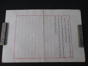 民国文献 代电文稿一份 毛笔书写 尺寸约40*28厘米 夹30