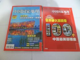 中国国家地理2008.8总第574期【附地图、附附刊】