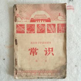 1971年 《湖北省小学试用课本~常识(第一册)》   [柜9-5]