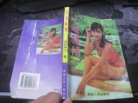 小妞骚情(日)西村寿行 有水渍