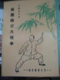 老拳书:吴图南式太极拳,80年再版,包快递