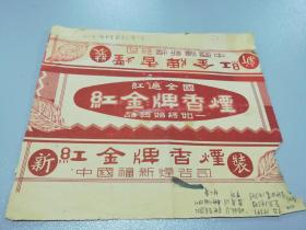 中国福新烟公司【红金牌】烟标(红遍全国)