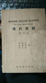 现代英语第四册
