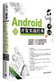 Famous Teachers Forum: Android Development Classic