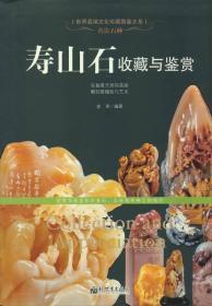 世界高端文化珍藏图鉴大系:名贵石种——寿山石收藏与鉴赏