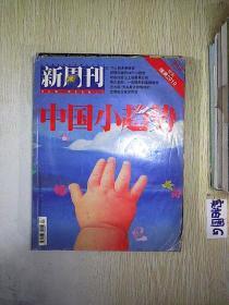 新周刊  2010 1.