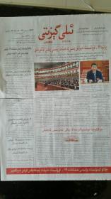 伊犁日报(维吾尔文) 2017年10月18日