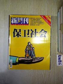 新周刊  2011 21
