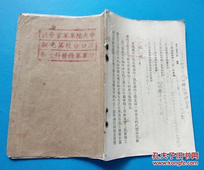 二中官学校历城陆军第七期军务分校医科大学藏汉口初中部军军学费图片