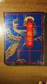 汉声技艺丛书:中国结 3(精装大开本,绝对低价,绝对好书,私藏品好,未开封)