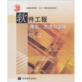 软件工程——理论、方法与实践孙家广 ,刘强著高等教育出版社