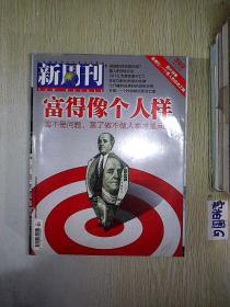 新周刊  2013 14