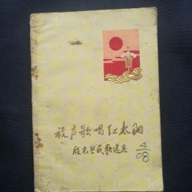 《放声歌唱红太阳--殷光兰民歌选集》1972年安徽大学革命委员会       [柜9-2-1]